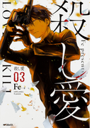 殺し愛 3 (MFコミックス)(MFコミックス)