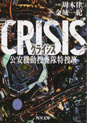 CRISIS 公安機動捜査隊特捜班 (角川文庫)(角川文庫)