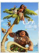モアナと伝説の海ビジュアルガイド