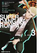 スーパーダンガンロンパ2さよなら絶望学園 3 (ファミ通クリアコミックス)(ファミ通クリアコミックス)