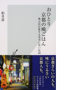 おひとり京都の晩ごはん 地元民が愛する本当に旨い店50