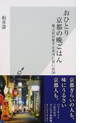 おひとり京都の晩ごはん 地元民が愛する本当に旨い店50 (光文社新書)(光文社新書)