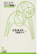 ナルニア国物語 3 馬と少年 (光文社古典新訳文庫)(光文社古典新訳文庫)