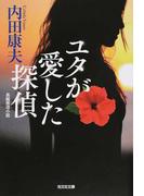 ユタが愛した探偵 長編推理小説