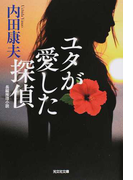 ユタが愛した探偵 長編推理小説 (光文社文庫 浅見光彦シリーズ)