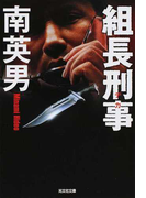 組長刑事 (光文社文庫)