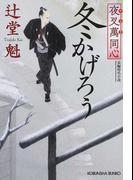 冬かげろう 夜叉萬同心 長編時代小説 (光文社文庫 光文社時代小説文庫)