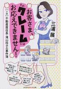 お客さま、そのクレームにはお応えできません! 〈小説〉不動産屋店長・滝山玲子の事件簿