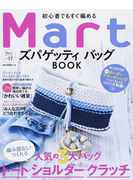 初心者でもすぐ編めるMartズパゲッティバッグBOOK