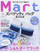 初心者でもすぐ編めるMartズパゲッティバッグBOOK (MartBOOKS)