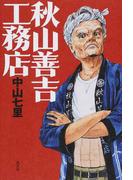秋山善吉工務店