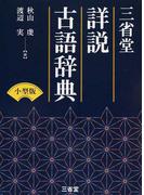 三省堂 詳説古語辞典 小型版