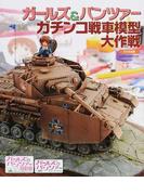 ガールズ&パンツァーガチンコ戦車模型大作戦