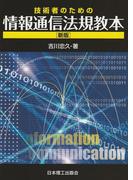 技術者のための情報通信法規教本 新版