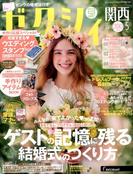 関西 ゼクシィ 2017年 05月号 [雑誌]