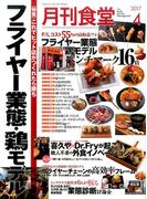 月刊 食堂 2017年 04月号 [雑誌]