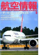 航空情報 2017年 05月号 [雑誌]