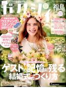ゼクシィ 福島版 2017年 05月号 [雑誌]