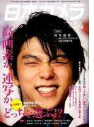 日本カメラ 2017年 04月号 [雑誌]