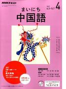 NHK ラジオまいにち中国語 2017年 04月号 [雑誌]