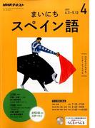 NHK ラジオまいにちスペイン語 2017年 04月号 [雑誌]