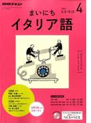 NHK ラジオまいにちイタリア語 2017年 04月号 [雑誌]