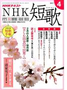 NHK 短歌 2017年 04月号 [雑誌]
