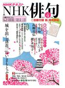 NHK 俳句 2017年 04月号 [雑誌]