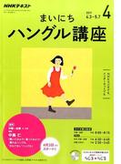 NHK ラジオまいにちハングル講座 2017年 04月号 [雑誌]