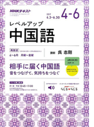 NHK ラジオレベルアップ中国語 2017年 04月号