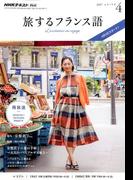 TV旅するフランス語 2017年 04月号 [雑誌]