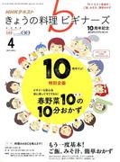 NHK きょうの料理ビギナーズ 2017年 04月号 [雑誌]
