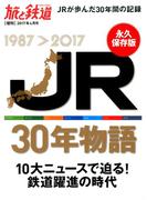 JR30周年記念 JRの30年史 2017年 04月号 [雑誌]