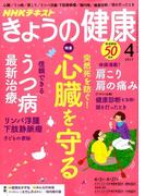 NHK きょうの健康 2017年 04月号 [雑誌]