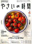 NHK 趣味の園芸 やさいの時間 2017年 04月号 [雑誌]