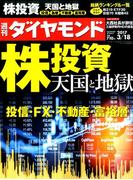 週刊 ダイヤモンド 2017年 3/18号 [雑誌]