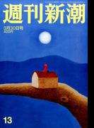 週刊新潮 2017年 3/30号 [雑誌]