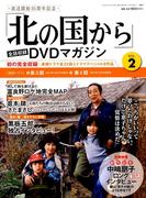 「北の国から」全話収録DVDマガジン 2017年 3/28号 [雑誌]