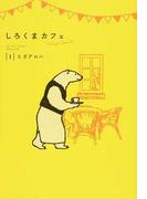 しろくまカフェToday's Special 2巻セット(愛蔵版コミックス)
