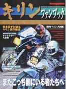 キリンファンブック(Motor Magazine) 2巻セット(Motor magazine mook)