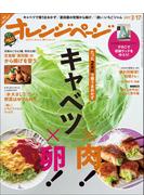 【期間限定価格】オレンジページ 2017年 3/17号
