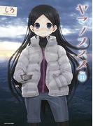 ヤマノススメ(11)