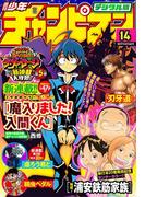 【期間限定価格】週刊少年チャンピオン2017年14号