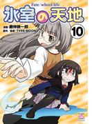 氷室の天地 Fate/school life(10)(4コマKINGSぱれっとコミックス)