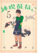 純喫茶ねこ(5)(バーズコミックス)