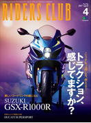 RIDERS CLUB No.516 2017年4月号