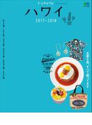 トリコガイド ハワイ 2017-2018