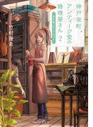 神戸栄町アンティーク堂の修理屋さん : 2 主を失ったジャケット(双葉文庫)