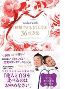 【期間限定価格】「結婚できる女」になる36の方法