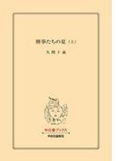 刑事たちの夏(上)(中公文庫)